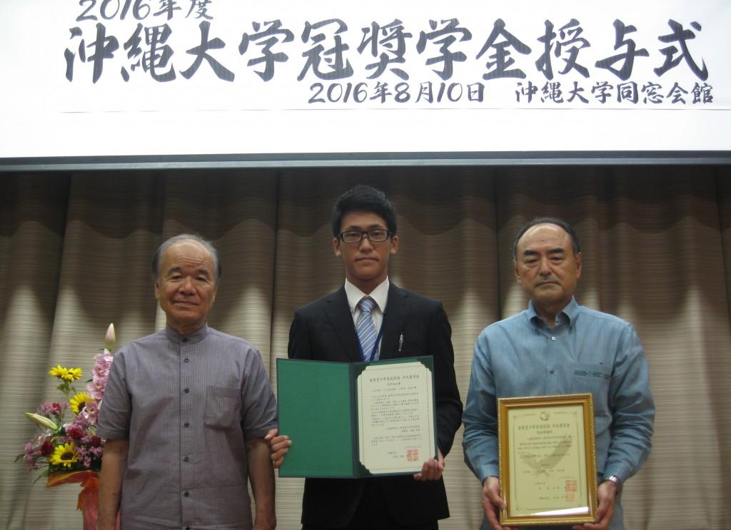 沖縄大学2016奨学金